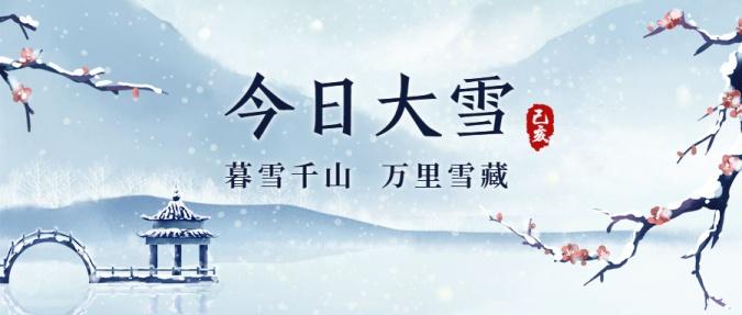大雪节气中国风水墨风公众号首图