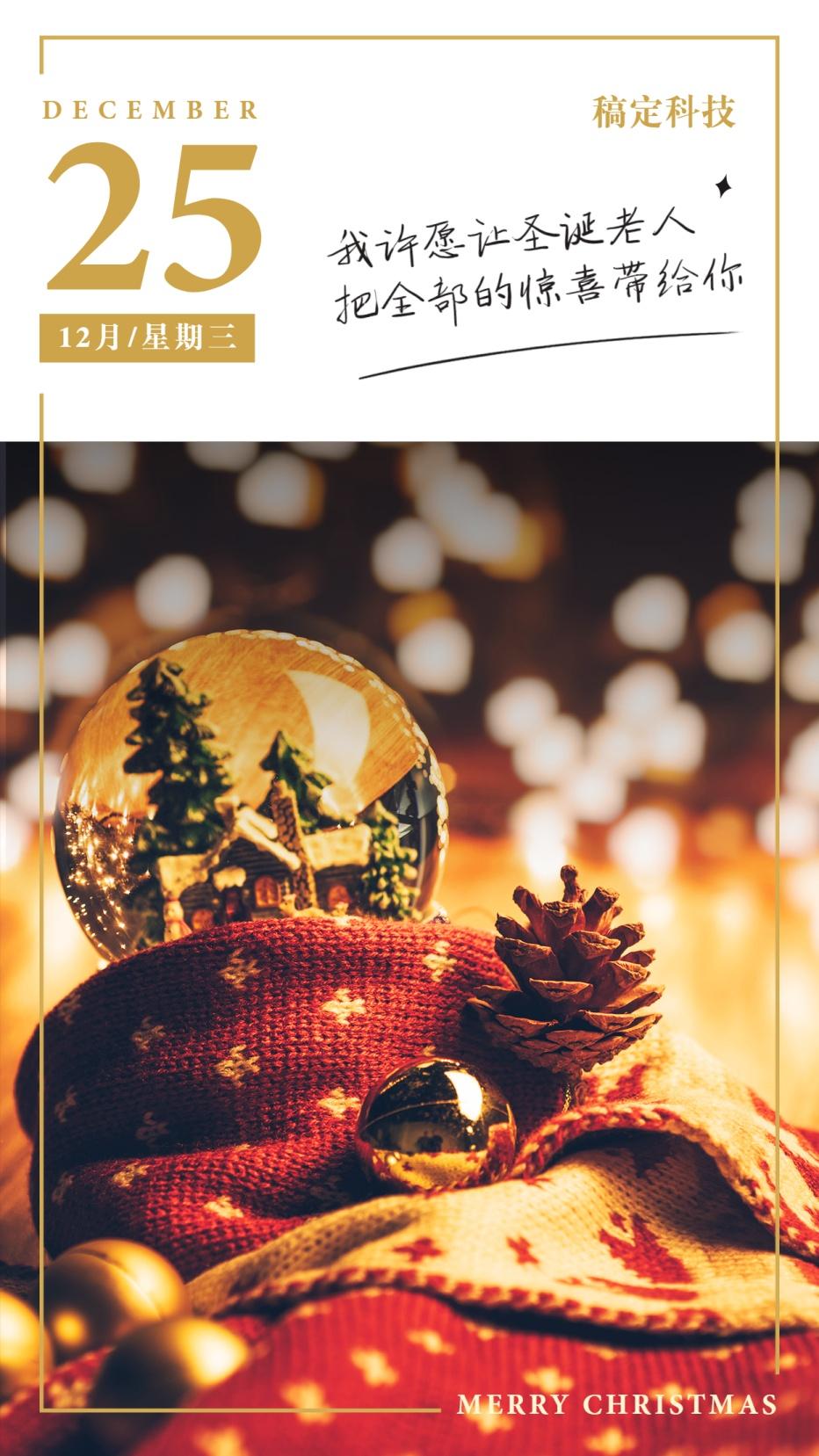 圣诞节平安夜实景日签问候祝福氛围实景手机海报