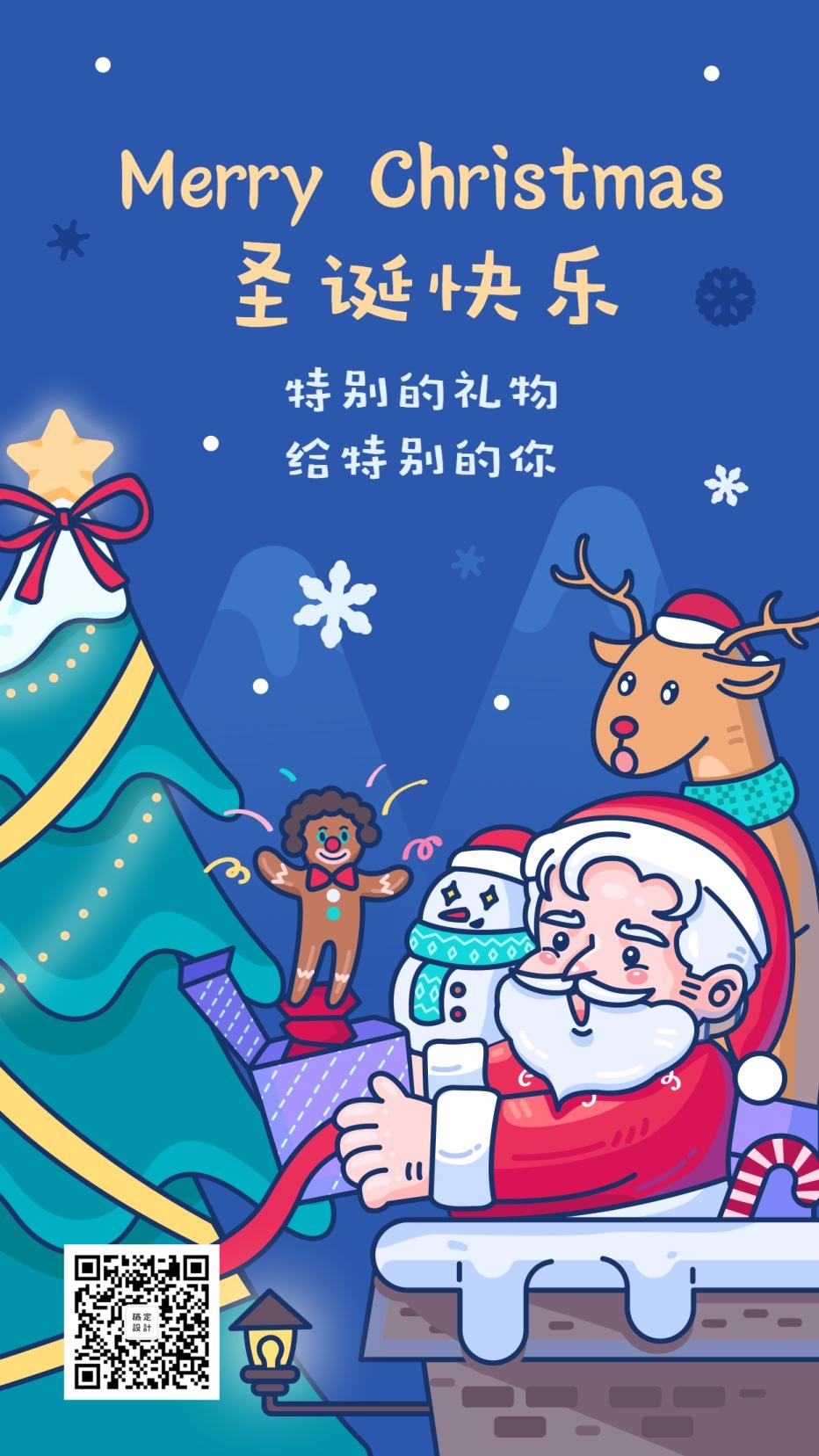 圣诞节平安夜圣诞快乐卡通手绘圣诞老人手机海报
