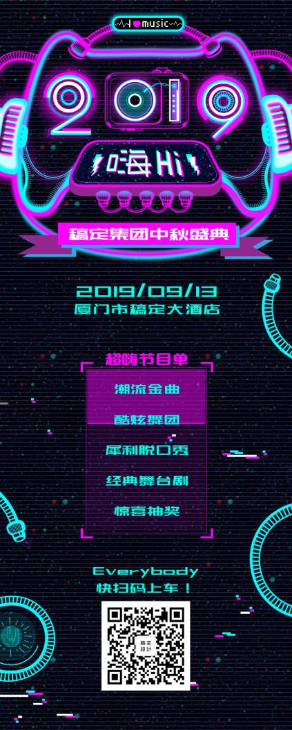中秋嗨2019活动长图