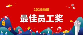 中秋年会红色2019从心出发员工颁奖KT板