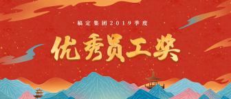 中秋年会【2019猪年贺岁】员工颁奖KT板
