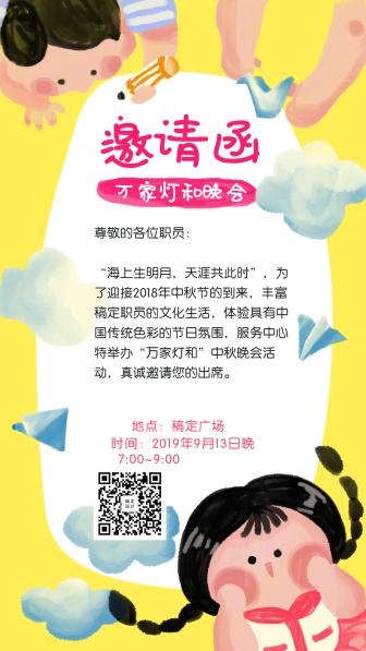 中秋幼儿园邀请函可爱插画风手机海报