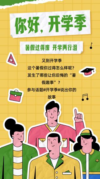 开学同学聚会插画风邀请函手机海报
