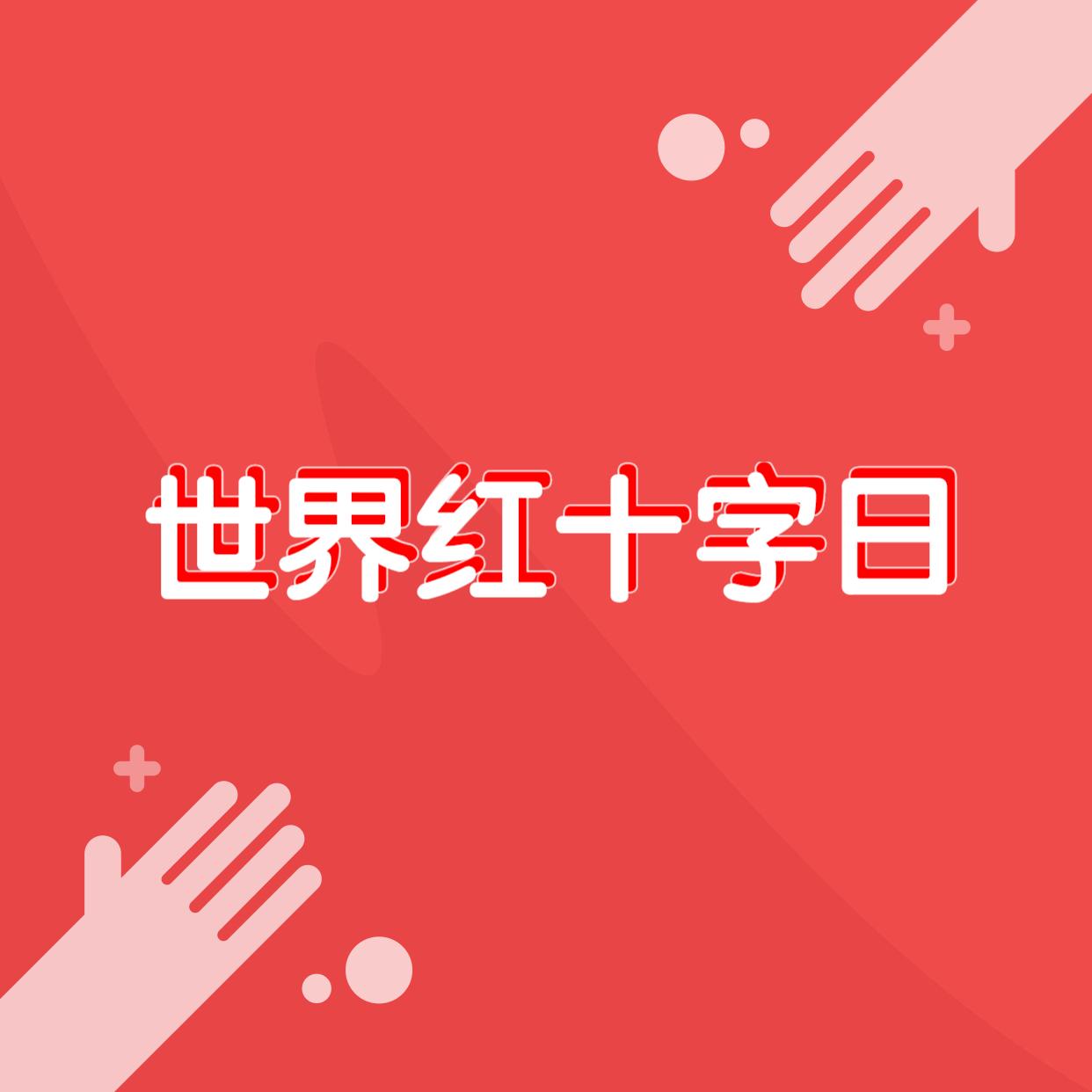 世界红十字日朋友圈封面