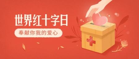 世界红十字日公众号首图