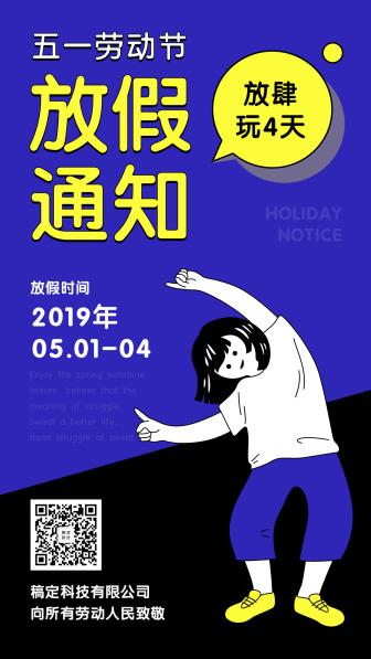 51劳动节手机海报