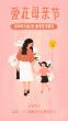 爱在母亲节手机海报