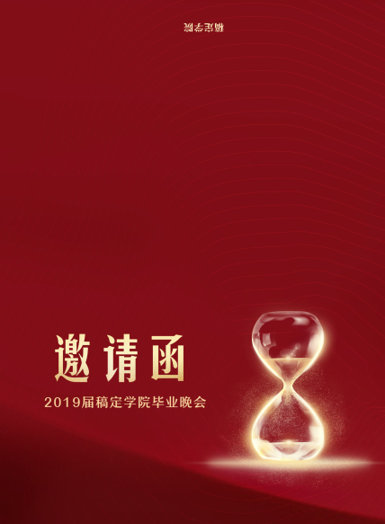 放飞梦想展望未来红色风格邀请函