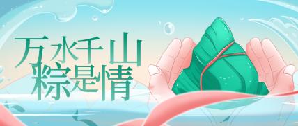 万水千山粽是情 插画风公众号首图