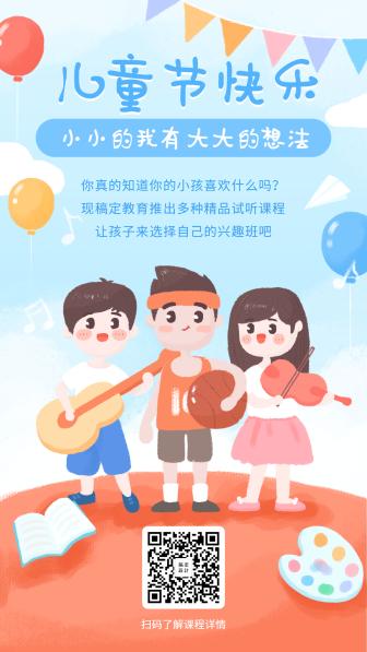 儿童节快乐插画手机海报
