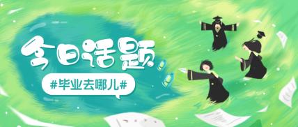 毕业旅游小清新插画风公众号首图