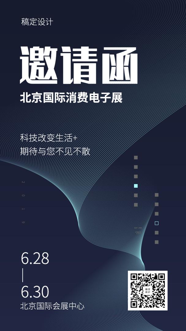 电子展邀请函科技风手机海报