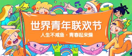 世界青年联欢节卡通可爱风公众号首图