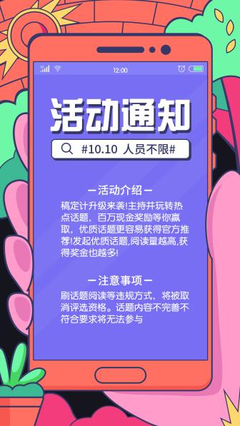 节日节点/活动通知/插画风/手机海报