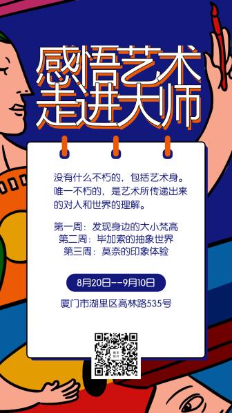 艺术设计展览展会创意趣味手机海报