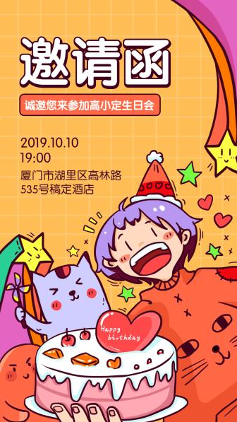 生日邀请函卡通风手机海报
