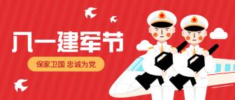 八一建军节/扁平风/公众号首图