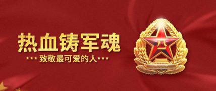 八一建军节/红色/公众号首图