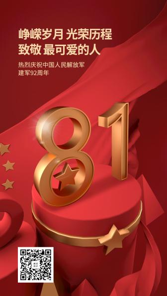 八一建军节/党政/手机海报