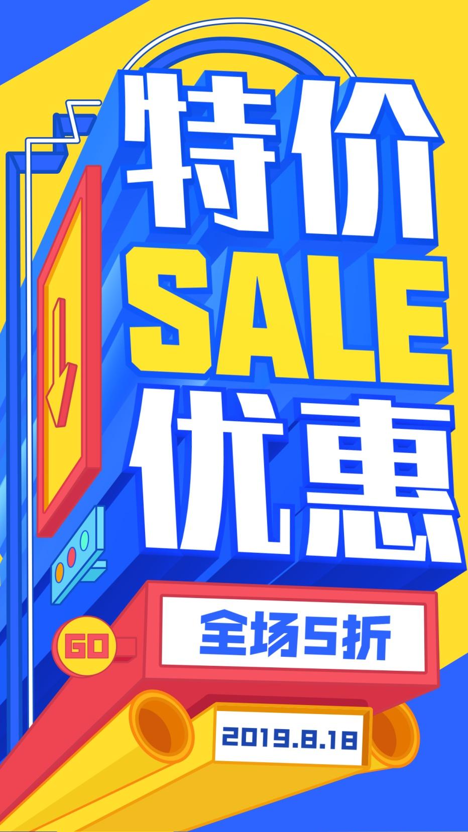 特价优惠/3D字体/手机海报
