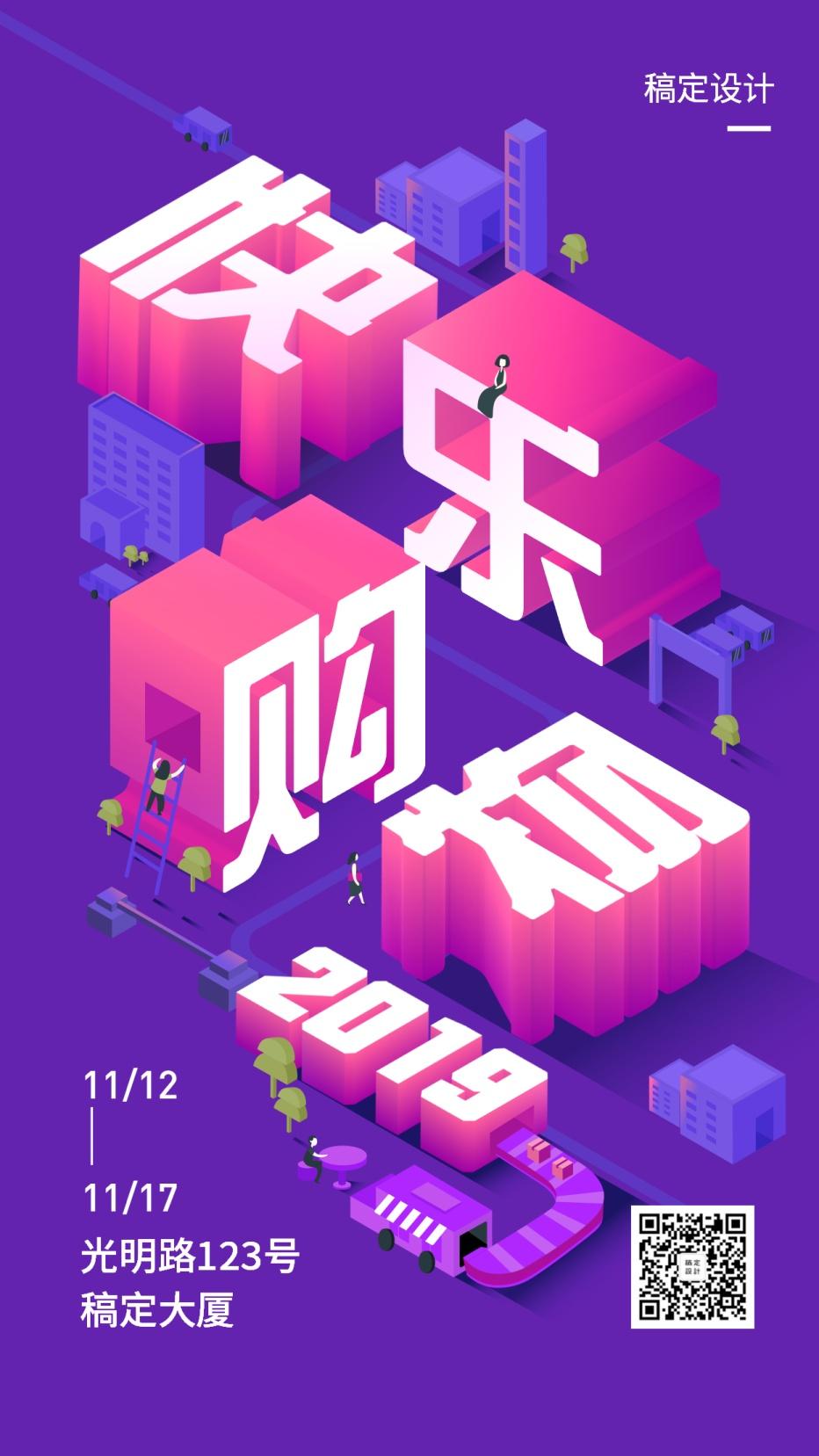 快乐购物/3D字体/手机海报