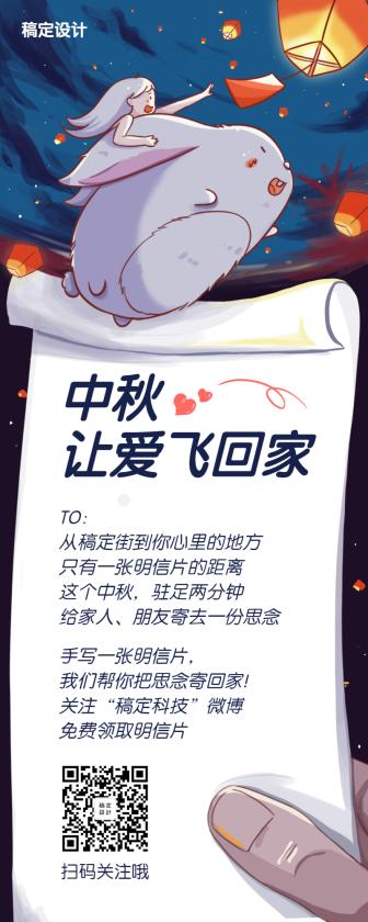 中秋让爱飞回家/可爱插画风/长图海报