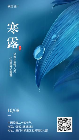 寒露/写实插画/手机海报