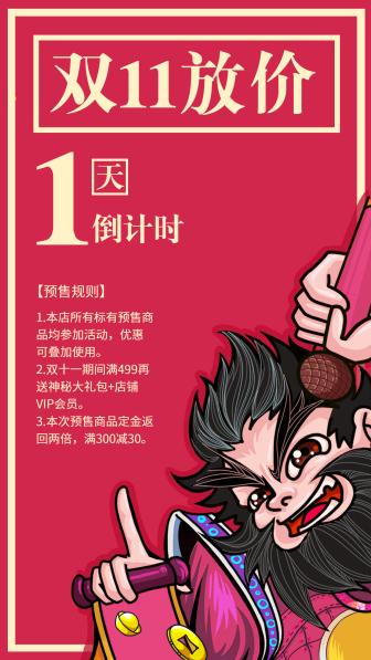双十一/打折促销/倒计时/1天/国潮/手机海报