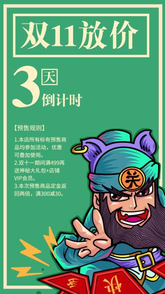 双十一/打折促销/倒计时/3天/国潮/手机海报