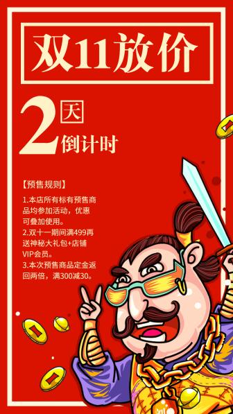 双十一/打折促销/倒计时/2天/国潮/手机海报