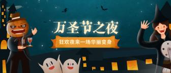 万圣节晚会活动狂欢/活动/插画/公众号首图