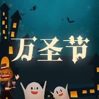 万圣节晚会活动狂欢/活动/插画/公众号次图