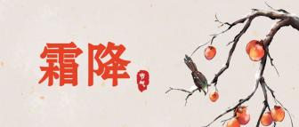 霜降/插画/公众号首图