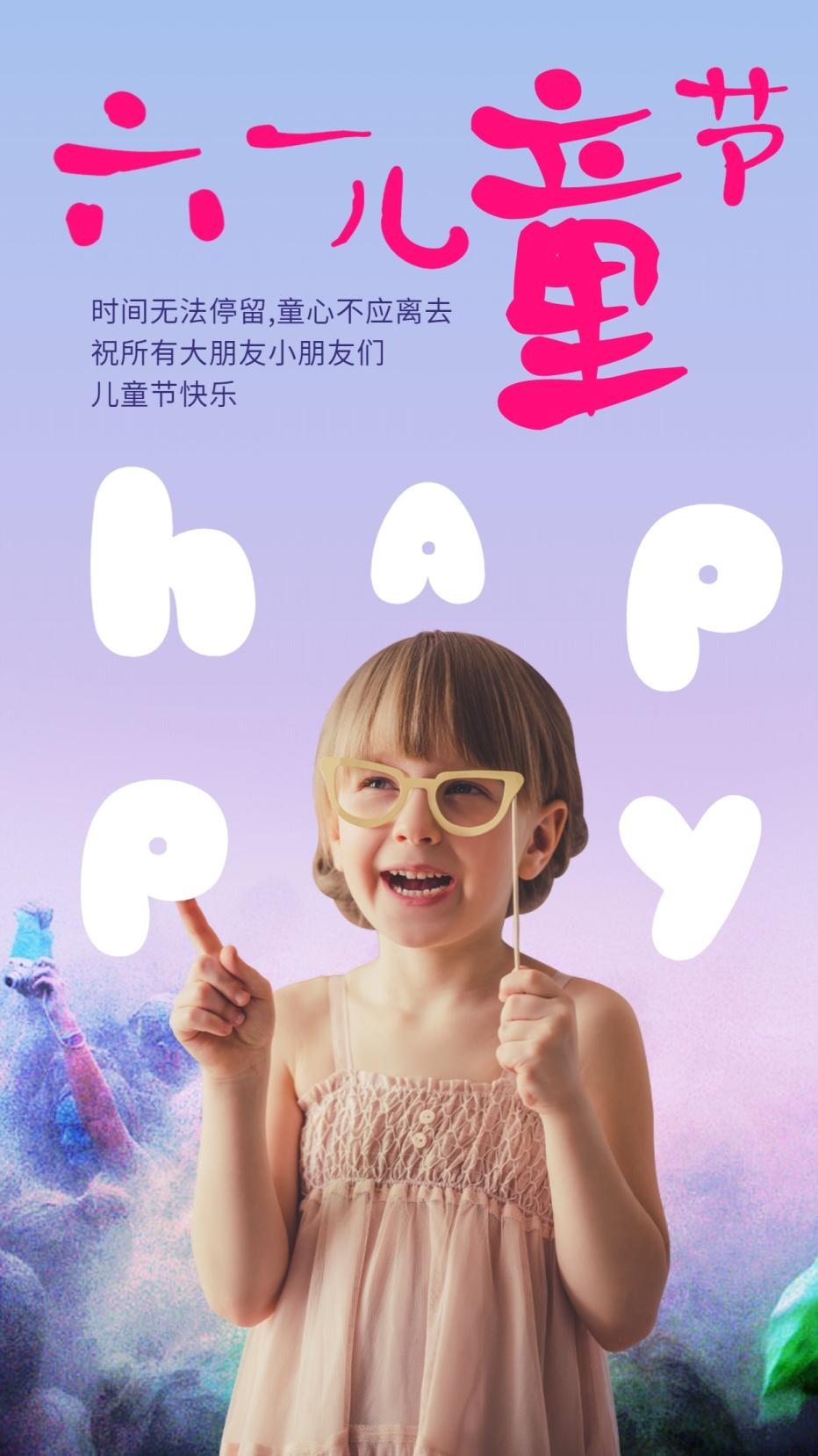 六一儿童节手机海报