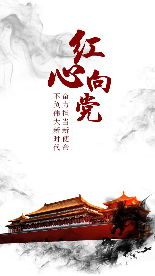 红心向党建党节手机海报