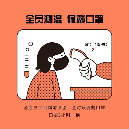餐饮门店防疫响应措施方形海报