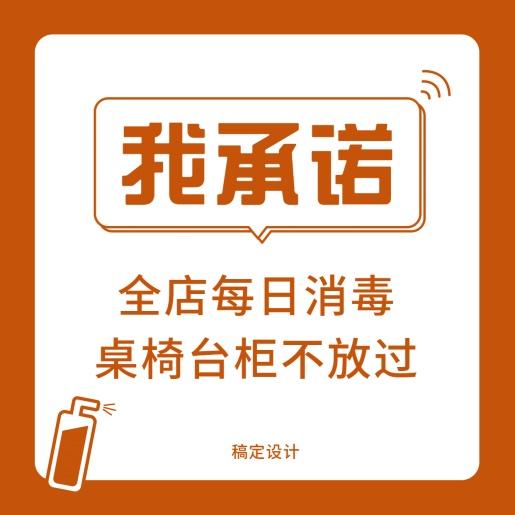 餐饮美食防疫承诺方形海报