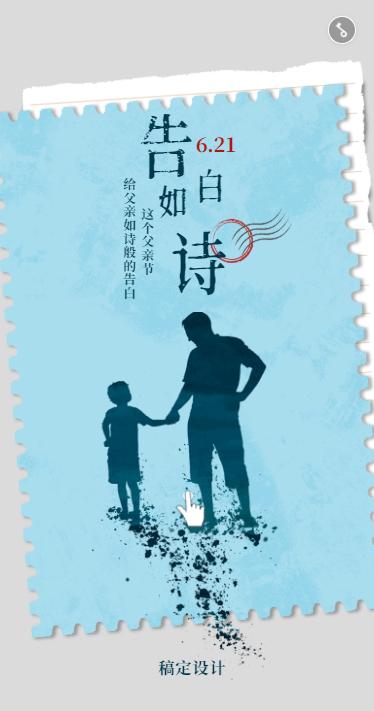 父亲节移动端H5:最好的爱,不该等待,父亲节快乐!