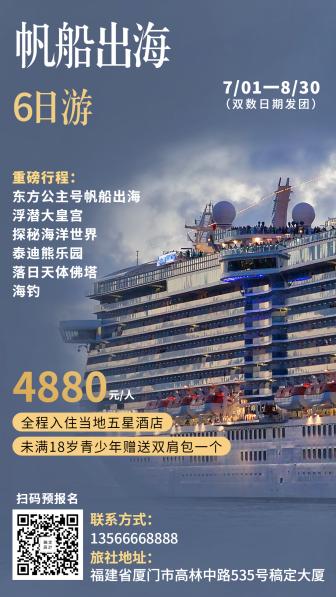 旅行出海/时尚实景/行程介绍/手机海报
