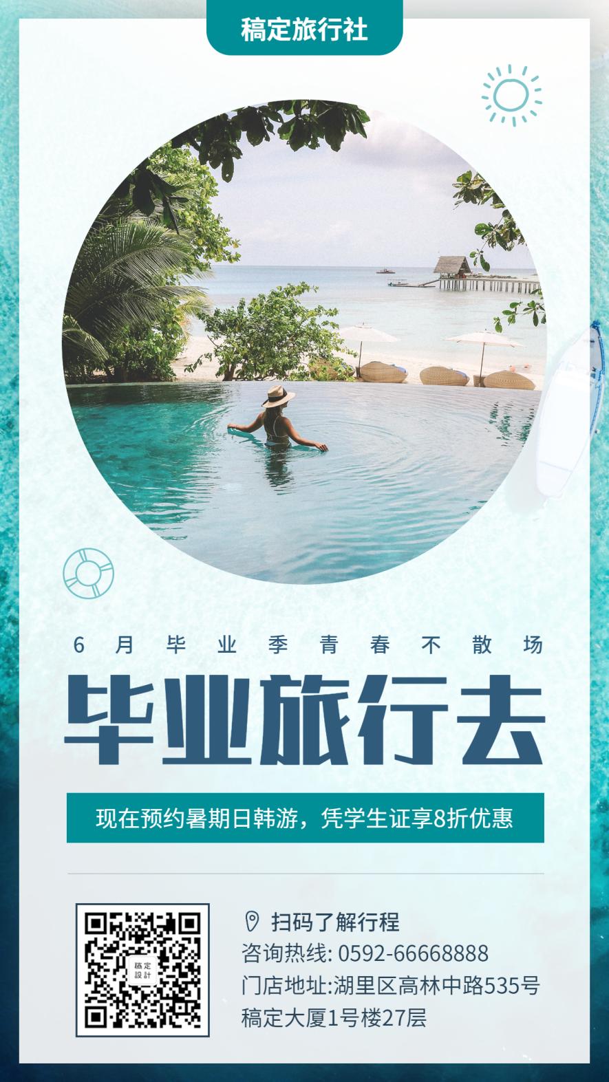 旅行/文艺清新/毕业促销/手机海报
