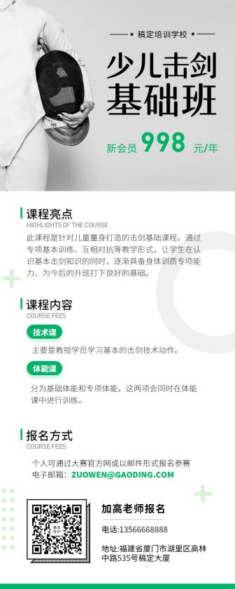 教育培训/简约/击剑招生/长图海报