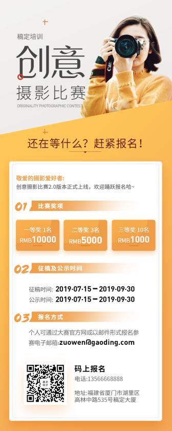 摄影比赛/简约清新/比赛介绍/长图海报
