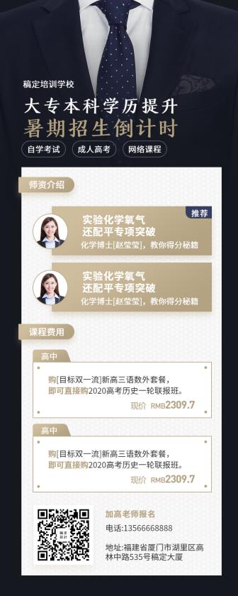 教育培训/商务简约/自考招生/长图海报