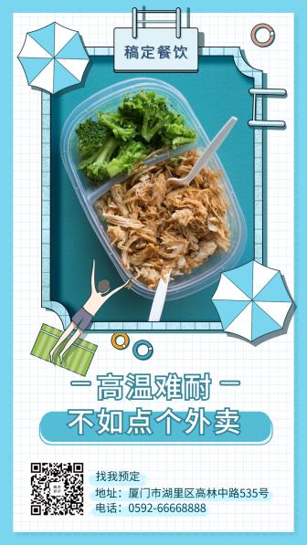 餐饮美食/简约创意/外卖晒单/手机海报