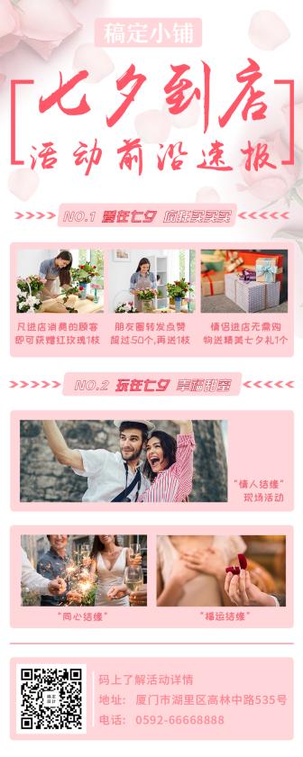 浪漫清新/七夕促销活动/七夕营销/长图海报