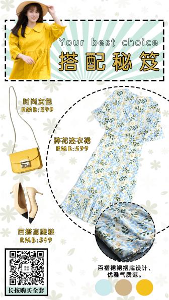服装/可爱清新/搭配/手机海报