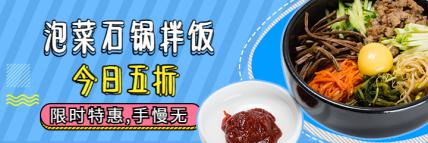 石锅饭/简约创意/促销/美团外卖海报