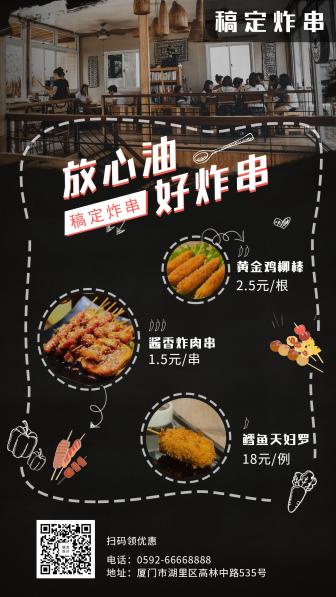 餐饮美食/创意实景/价目表/手机海报