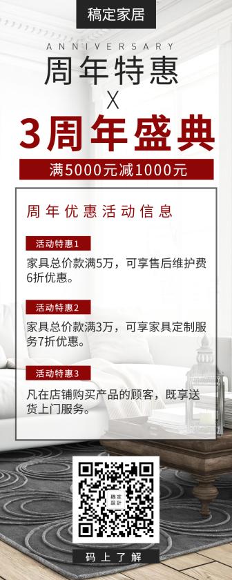 家具家居/简约文艺/促销活动/营销长图